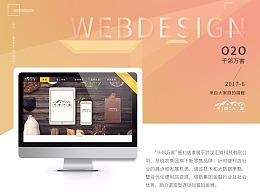 020新零售便利店网站风格页面
