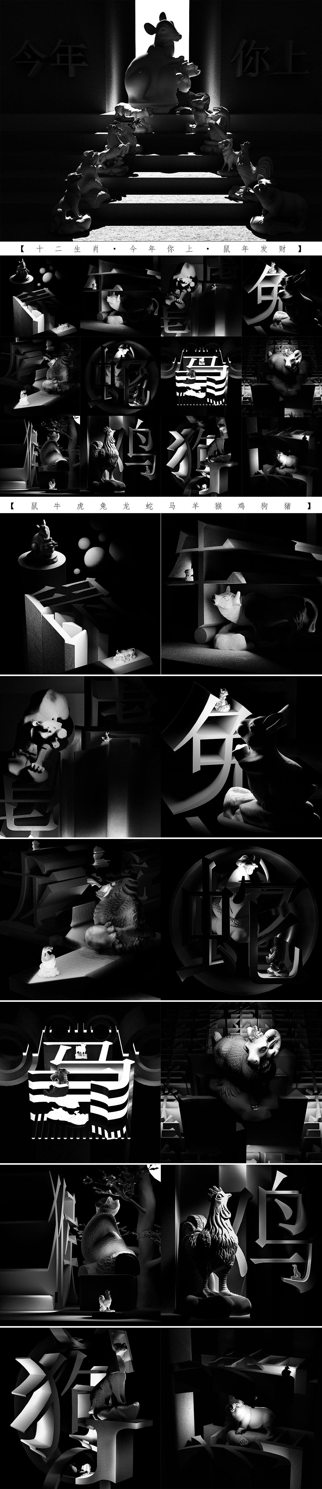 【十二生肖·今年你上·鼠年发财】图片