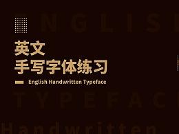 手写英文字体设计