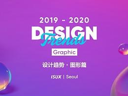 2019 - 2020 設計趨勢 · 圖形篇