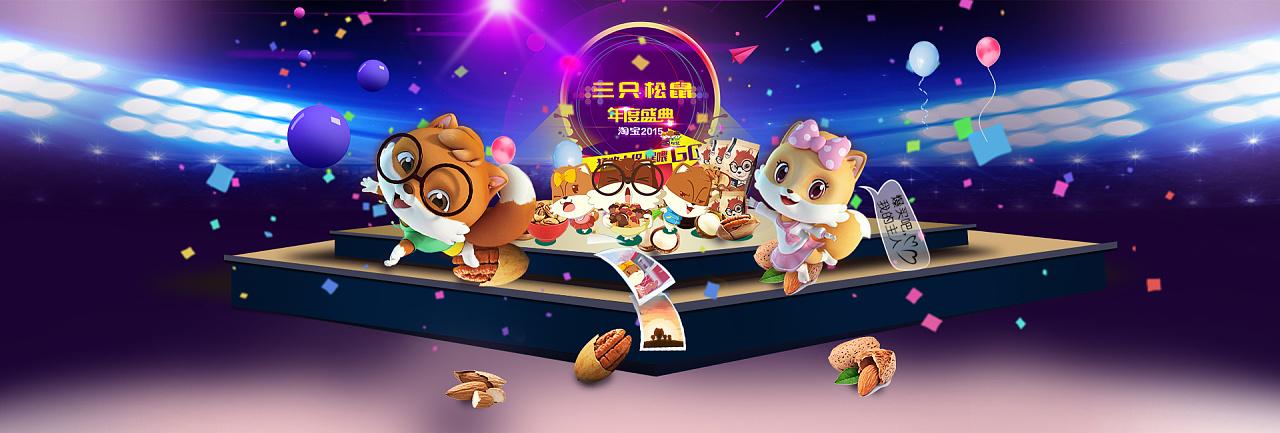 电商三只松鼠banner|网页|banner/广告图|zi自由客图片
