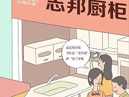 志邦家居22周年庆插画H5