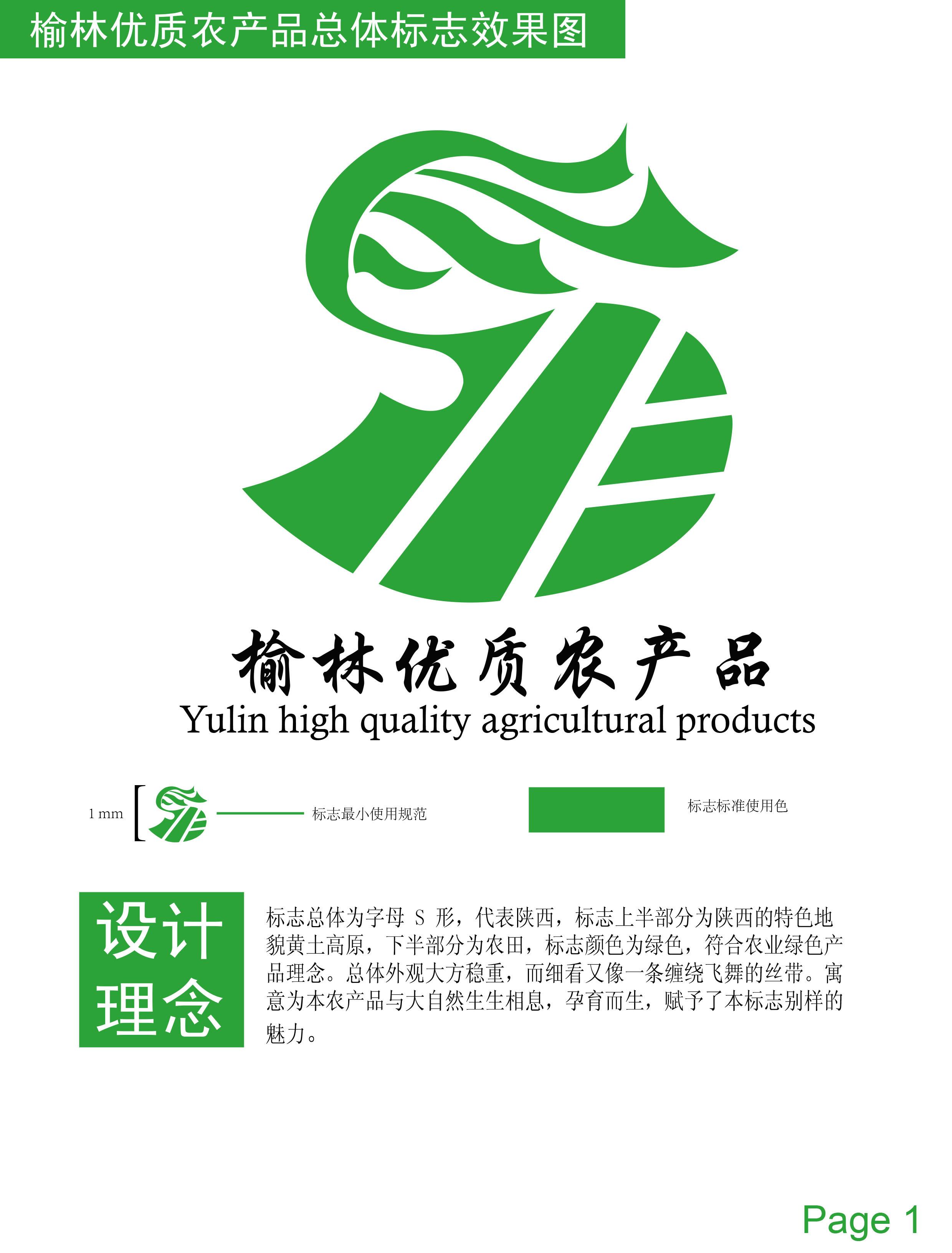 本人陕西省农产品logo设计大赛参赛作品图片