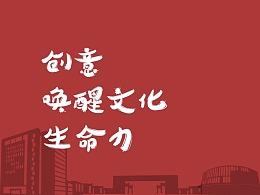 【校园文创】-留忆 河科大