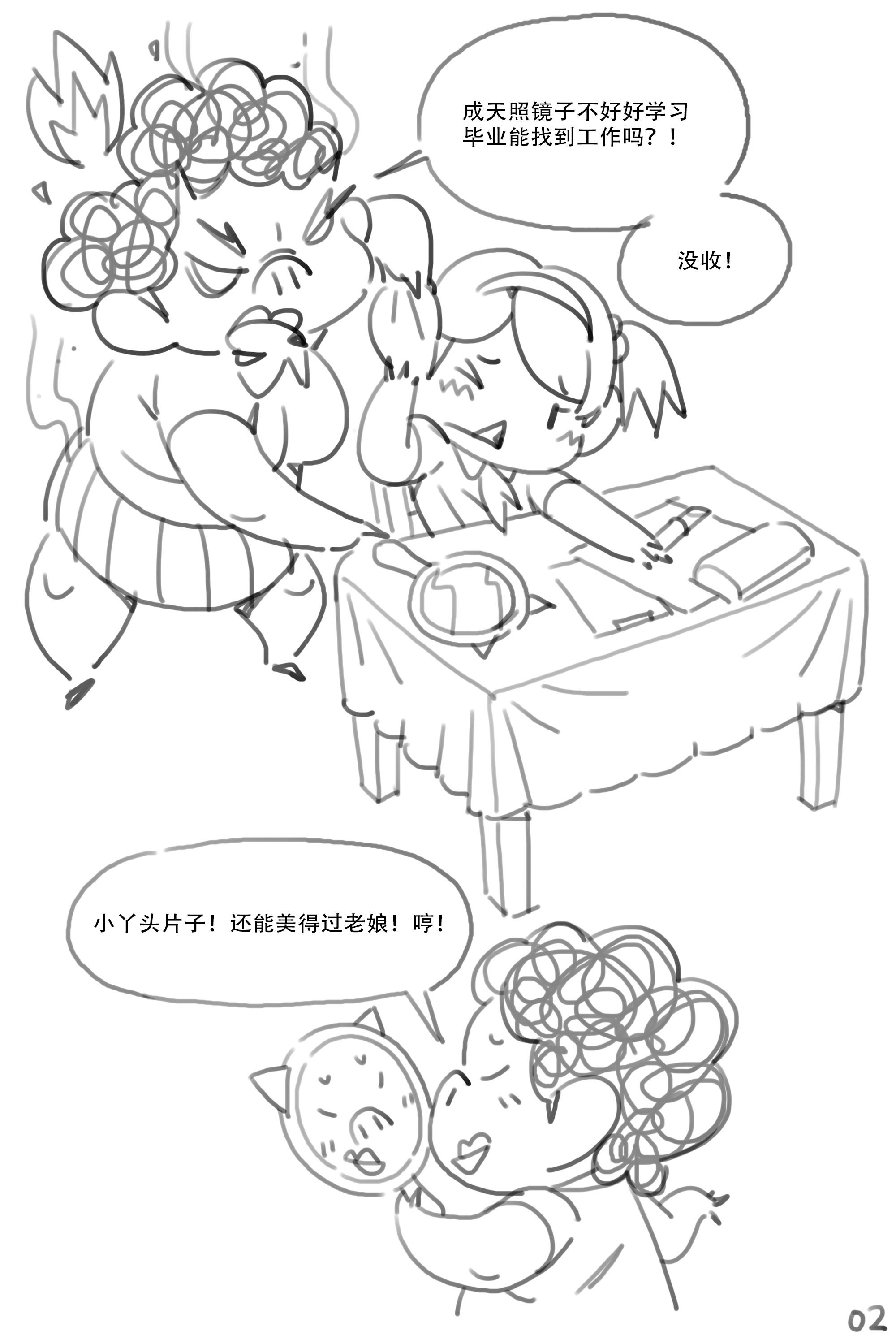 教师节 动漫 短篇/四格漫画 大_个_子 - 原创作品
