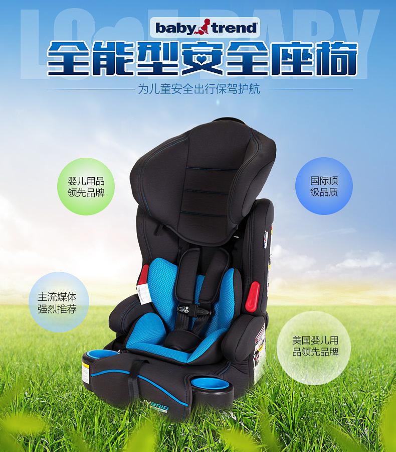 儿童/婴儿安全坐椅小海报