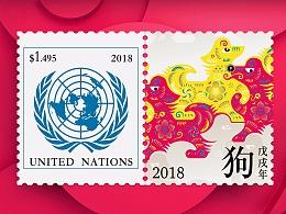 联合国狗年邮票