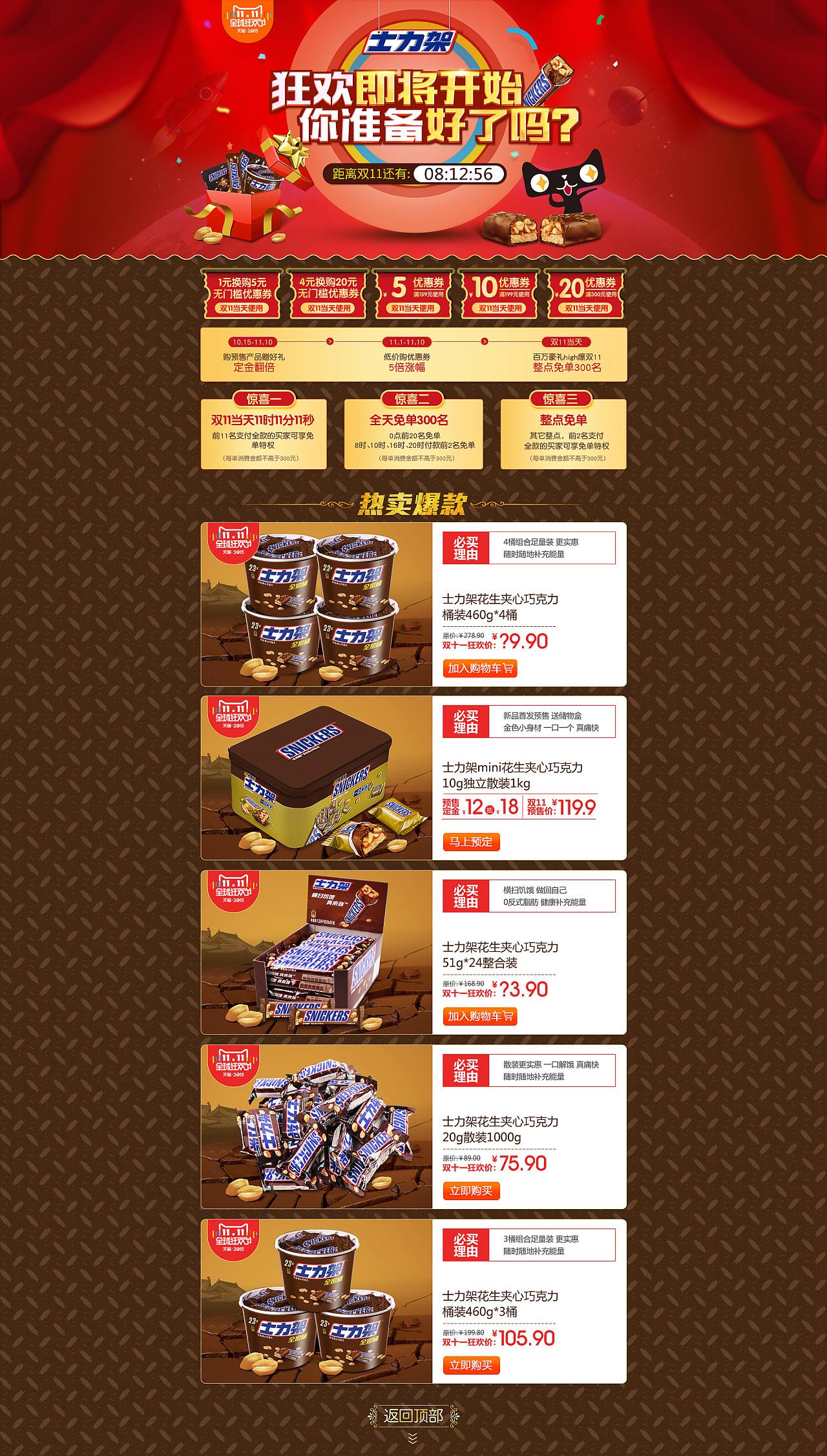 士力架双十一页面|网页|电商|jixuemeng - 原创作品