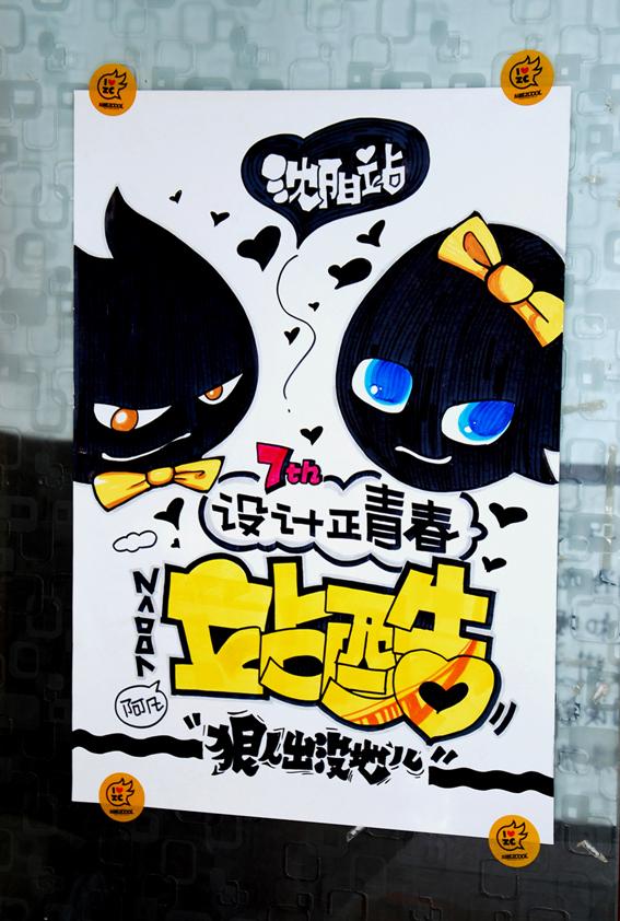 站酷8周年海报(手绘)|海报|平面|阿凡