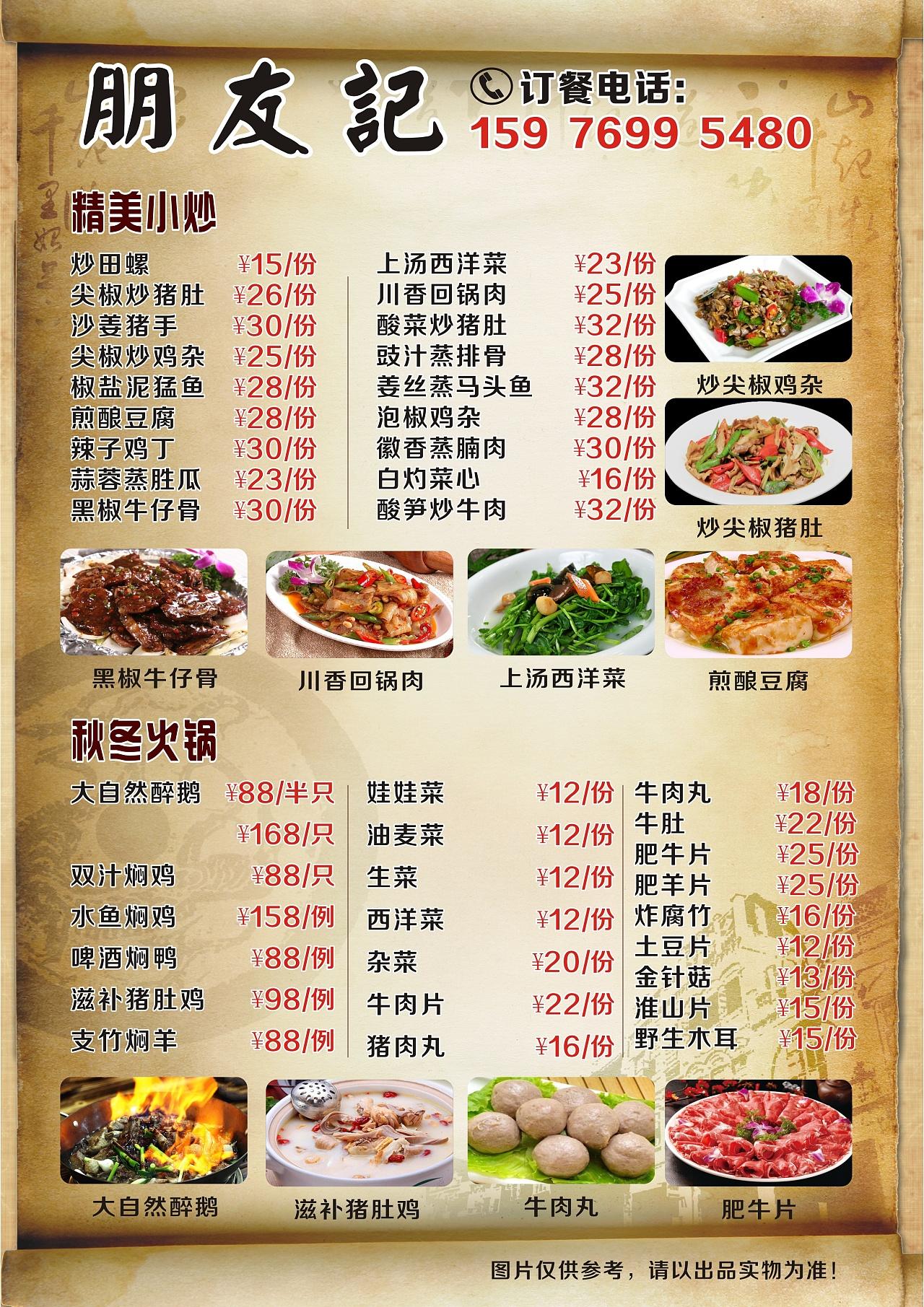 徐州美食新区|平面|宣传品|SSSION-原创作品美食西关万达菜单图片