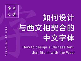 英文字体的汉化思路与实践