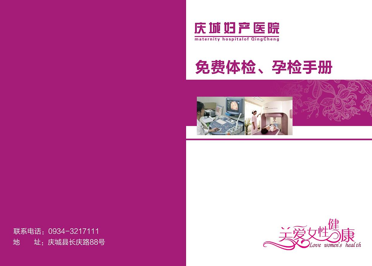 帮朋友做的妇产医院体检手册,里面全是表格图片