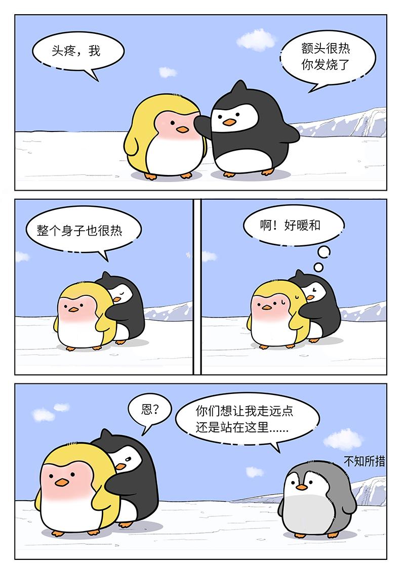 感冒的卡通萌图