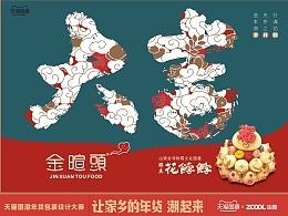 胶东花饽饽形象包装设计