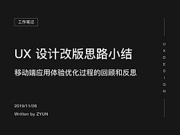 移动端应用 UX 设计改版回顾