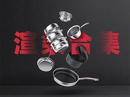 产品渲染合集 | Product rendering