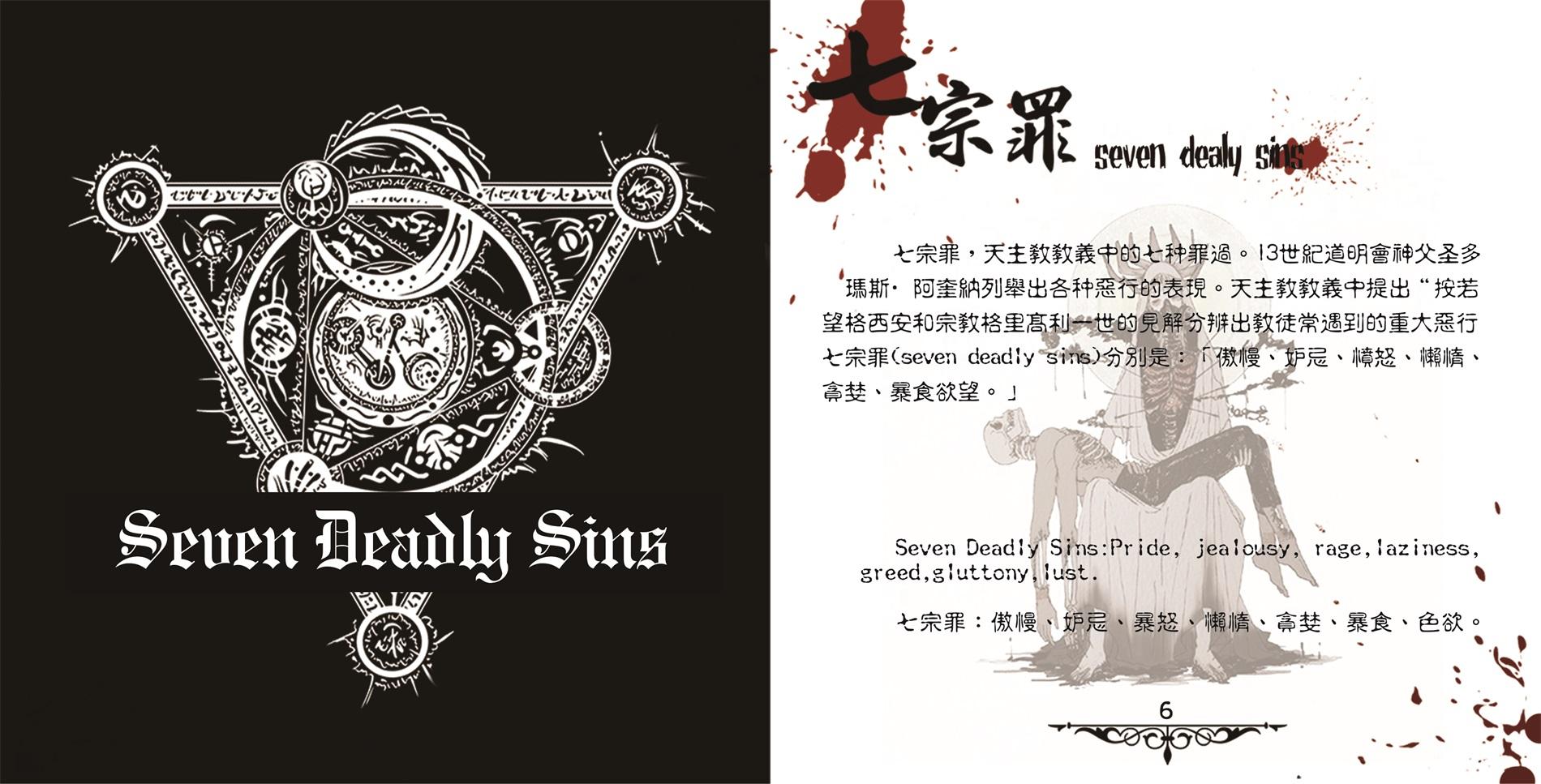 七宗罪汉字纹身手稿内容图片分享