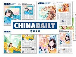 中国日报 | China Daily 三四月份部分插画作品合辑
