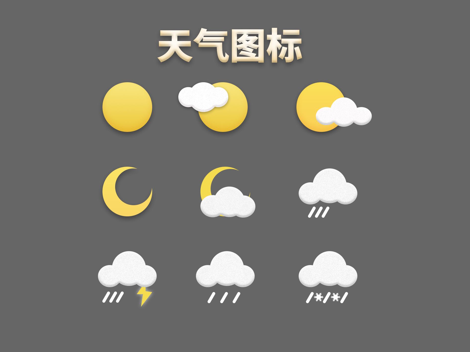 天气图标素材