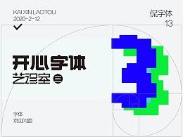 开心字体艺诊室(三)