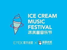 蜜雪冰城-冰淇淋音乐节 品牌视觉设计