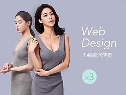 丰胸霜产品详情页×3