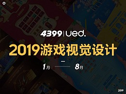 4399UED—游戏视觉设计合集