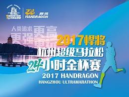 杭州超级马拉松视觉设计