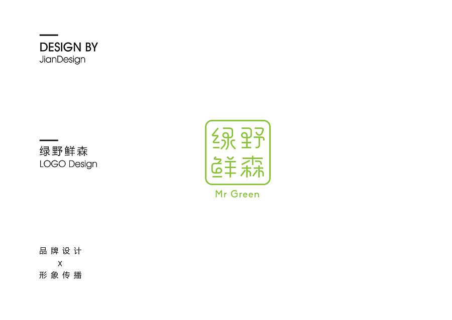 绿色生态农产品标志设计-绿野LOGO字体鲜森怎么在广联达里绘制斜梁图片