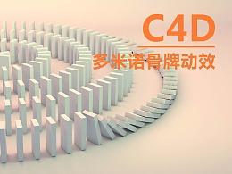 久思-C4D制作多米诺骨牌动效