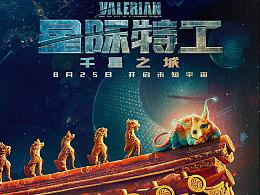 电影《星际特工之千星之城》海报