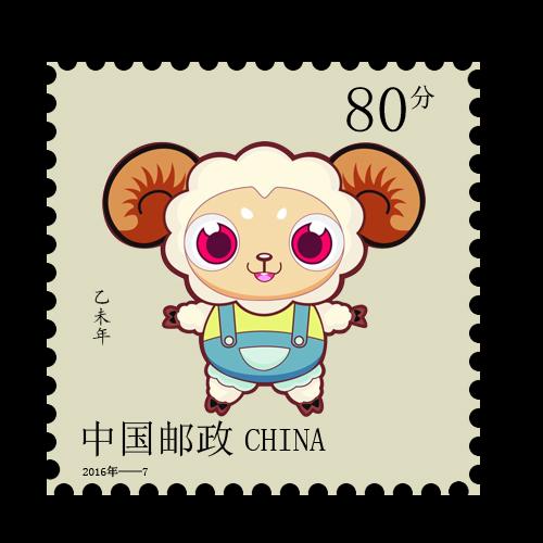十二生肖邮票