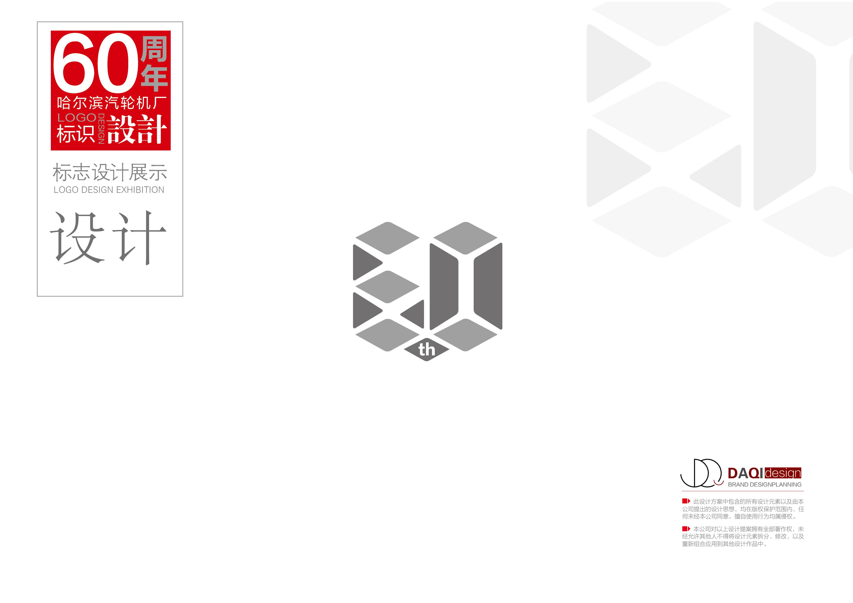 哈尔滨汽轮机厂60周年标志|平面|标志|大齐designer