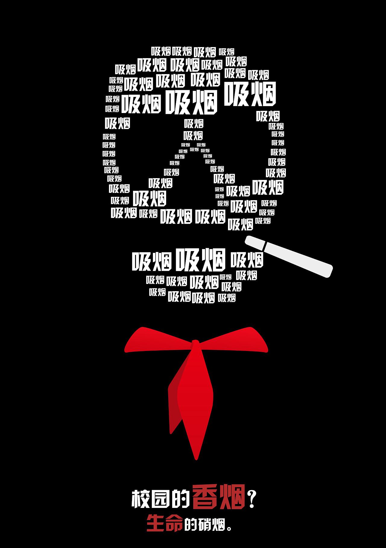 校园海报素材_校园禁烟宣传|平面|海报|城巴佬 - 原创作品 - 站酷 (ZCOOL)