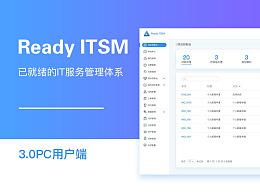 ReadyITSM3.0用户端