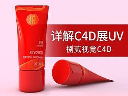详解C4D展UV和UV贴图的编辑与使用