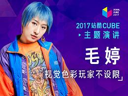 [2017 Cube Talk主题演讲]毛婷:视觉色彩玩家不设限