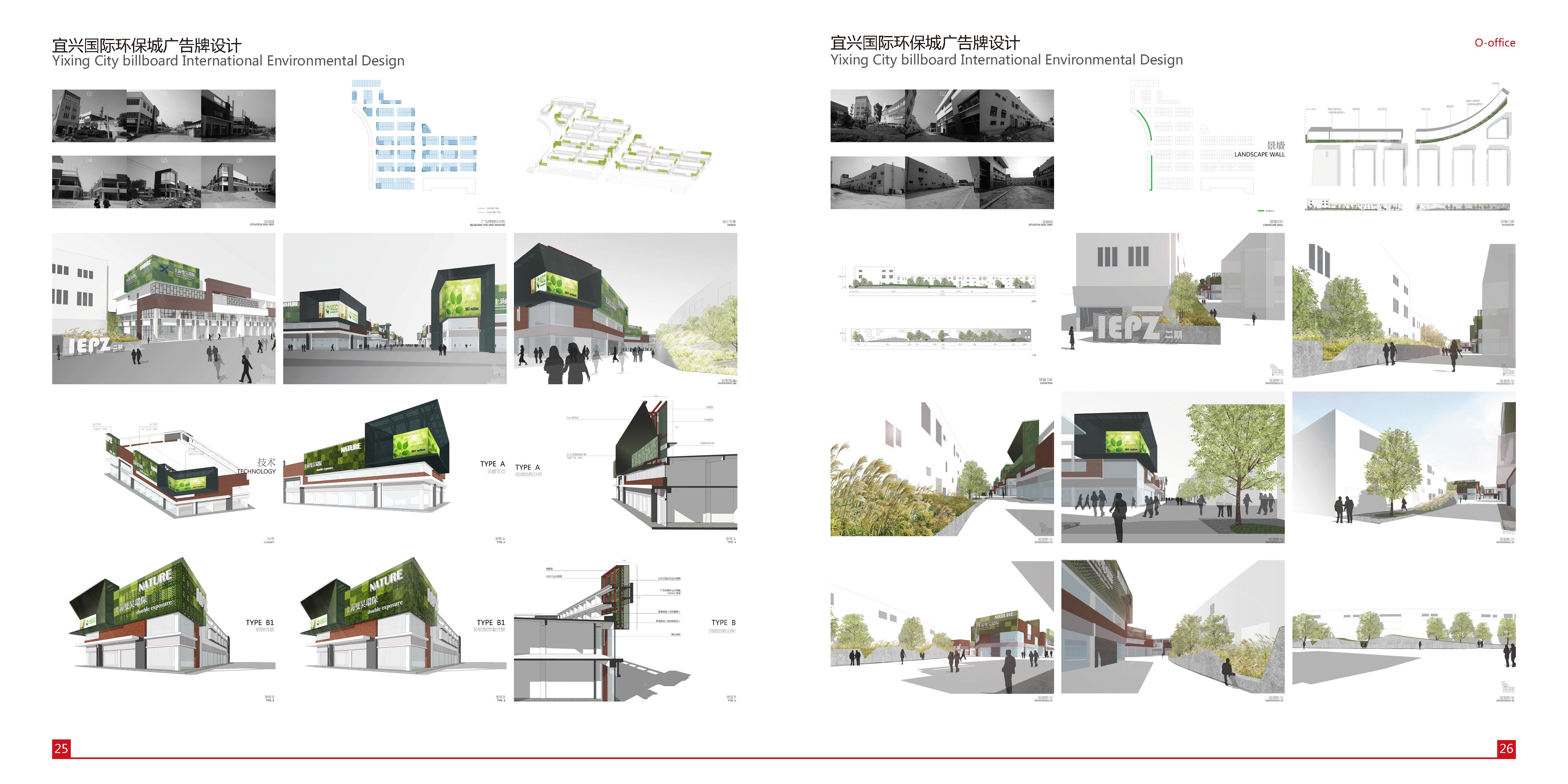 国内建筑规划项目概念设计图片