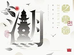 """《""""之云体""""字库字体设计》"""