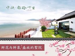 中铁春风十里设计长图文 详情页