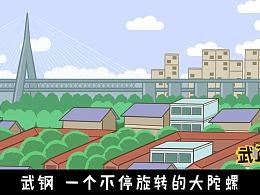 MG动画-走在冷风中(武汉青山版)