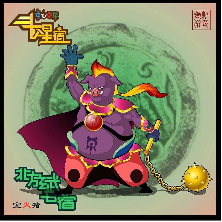 火猪二十八星宿-火猪