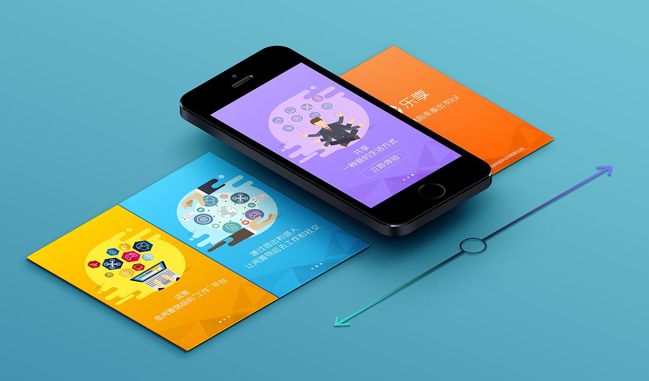 乐享app 引导页和启动页