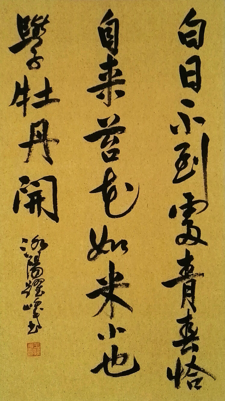 洛阳著名书画家王跃峰书法苔洛阳牡丹画家前十