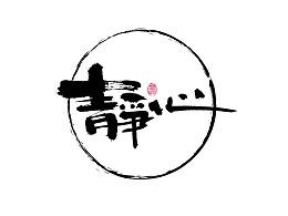 毛笔字集#旧作#<21>