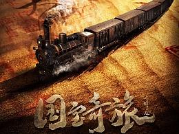 电视剧《国宝奇旅》概念海报