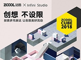 Zcool站酷2018_CUBE联动海报设计