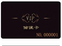 VIP 会员卡 储值卡 原创 崔阿生