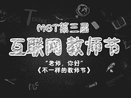 互联网教师节片头