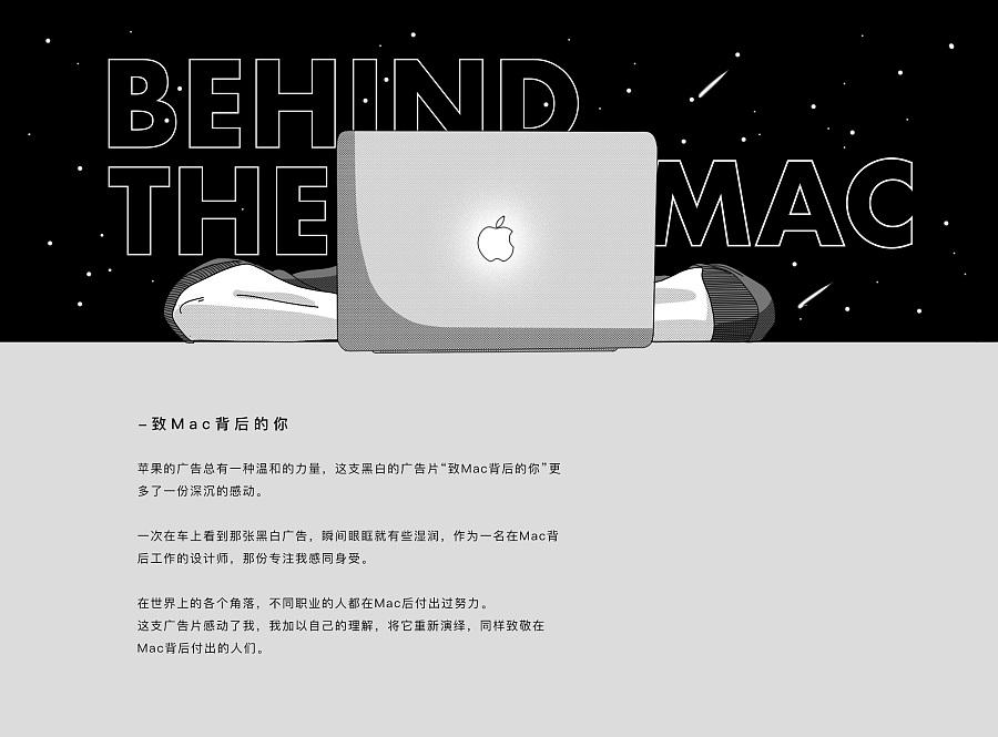 查看《Behind The Mac 致Mac背后的你》原图,原图尺寸:2000x1478